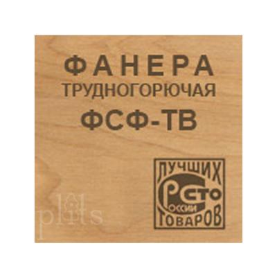 ФСФ-ТВ 9 мм